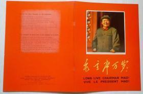 """文革时期""""毛主席万岁-东方红,大海航行靠舵手""""曲谱(毛笑眯眯像,林题)"""