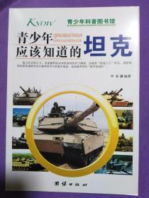青少年应该知道的坦克【此书籍未阅 馆藏书】