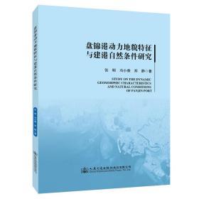盘锦港动力地貌特征与建港自然条件研究