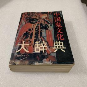 中国鬼文化大辞典(平装大32开)