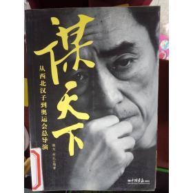 特价~正版特价!谋天下:从西北汉子到奥运总导演9787802203402魏