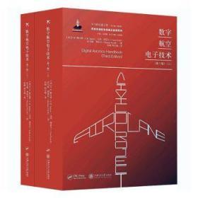全新正版图书 数字航空电子技术 斯比策 上海交大出版社 9787313197498鸿源文轩专营店