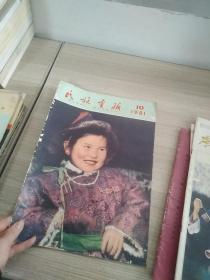 民族画报1981-10