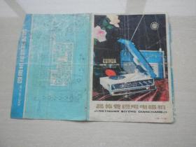 晶体管四用电唱机说明书