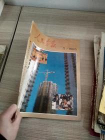人民画报1985、5