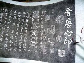 西安碑林碑拓片王羲之神龙本兰亭序 超大幅装裱画轴0.7米X2.4米