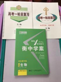 2020版高考一轮总复习/衡中学案四色精华版人教版【生物】