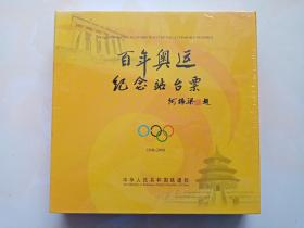百年奥运纪念站台票1896-2008 全新未拆塑封
