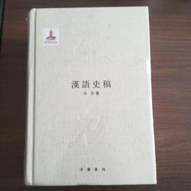 汉语史稿(精)