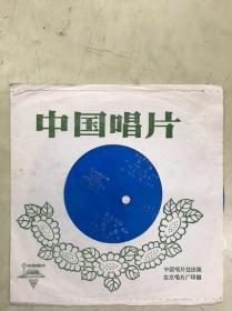 小薄膜唱片:男女声二重唱  望月、青春在闪光、月夜河边、浪花