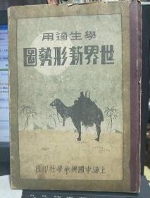 民国地图:世界新形势图(学生适用)[精装16开,中华民国35年出版