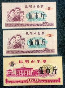 昆明市面票1980、米票1981伍市斤,共3枚
