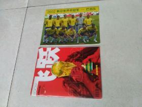 BOOM世界杯大盘点飞跃足球周刊特别号