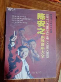 陈安之顶级讲座大全(含光盘20张)