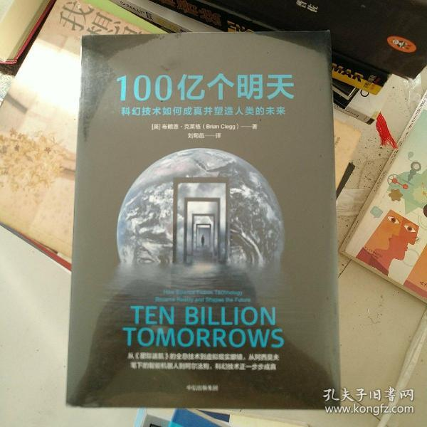 100亿个明天:科幻技术如何成真并塑造人类的未来