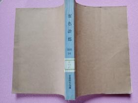有色冶炼 1973年   1-6  合订本