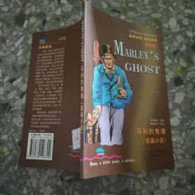 马利的鬼魂