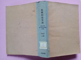 机械制造文摘   第九分册 (化工和冷冻机械)(月刊)1965年  1-6期  合订本