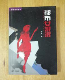 韩峰著《都市女混混》 一版一印