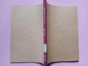 有色金属与半导体  1974(1-4期)  合订本