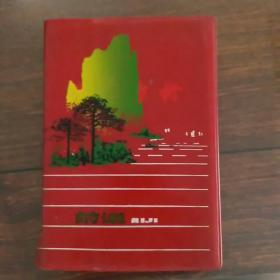 日记本《前进》