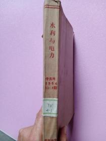 水利与电力(半月刊)1964年  (13-24期)合订本
