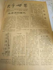 大千世界报纸.合订本.2本..1-128期.含创刊号