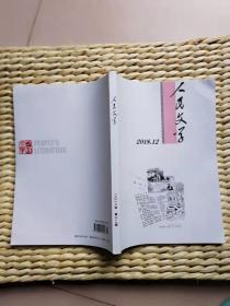 【珍罕】《人民文学》2018年第12期(第十届茅盾文学奖获奖作品——徐怀中长篇《牵风记》)