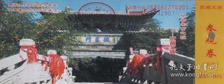 甘肃-武威文庙