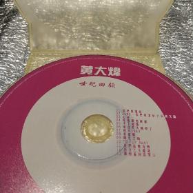 《黄大炜 世纪回顾》裸碟CD (你把我灌醉)