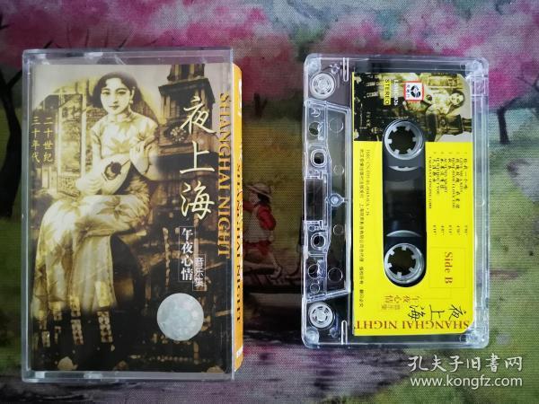 【夜上海】【午夜心情音乐集】【磁带】