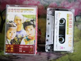 【还珠格格音乐全纪录】 【磁带】