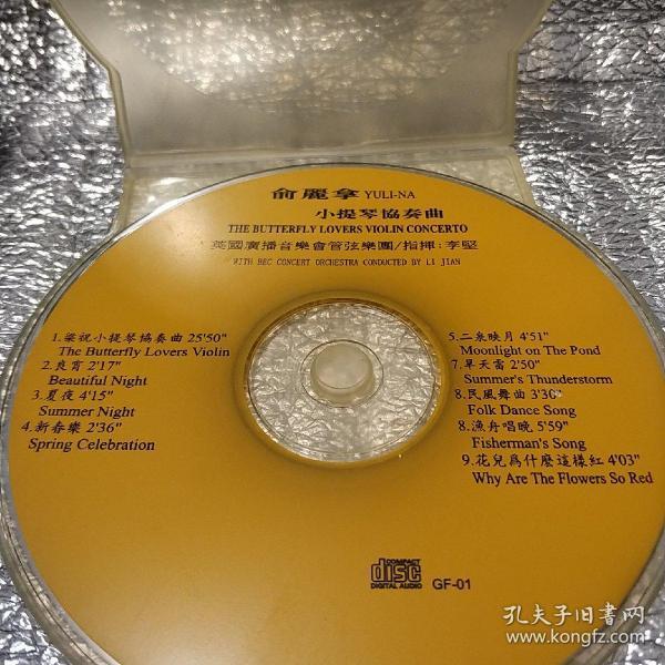 《俞丽拿 小提琴协奏曲》裸碟CD