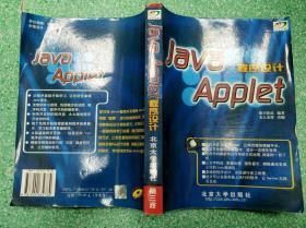 Java Applet 程序设计