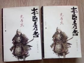 丰臣秀吉 光与火 (上下)