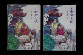 五老会七侠(上下全两册)
