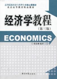 经济学教程(修订版)
