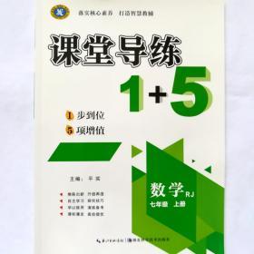 课堂导练1+5  7 七年级 数学 上册 人教版 2019秋季用书