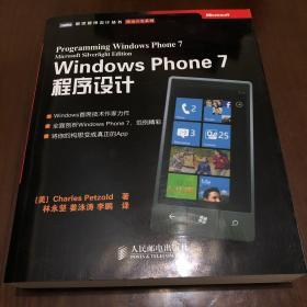Windows Phone 7程序设计
