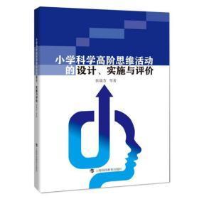 小学科学高阶思维活动的设计实施与评价 正版  张瑞芳等  9787542868022