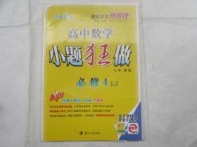 高中数学小题狂做(必修4)(基础第9版)