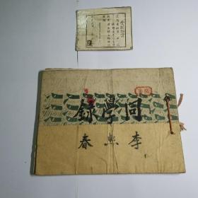 1945年陆军卫生勤务训练所军医教育班同学录一册
