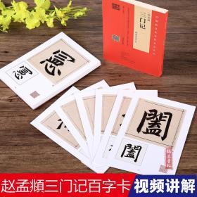 赵孟頫三门记百字卡片 视频全覆盖 楷书行楷教程书法毛笔字帖