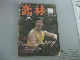 武林 1986-3