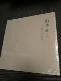 《山花如人·康师尧书画》