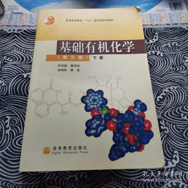 基础有机化学(第三版)下册