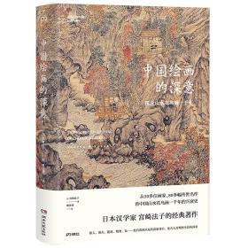 中国绘画的深意:图说山水花鸟画一千年(解读藏于古画中的意象密码)【浦睿文化出品】