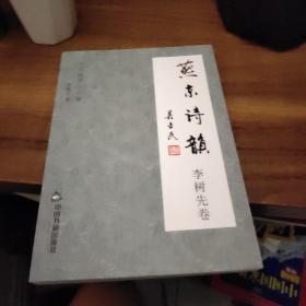燕京诗韵:李树先卷
