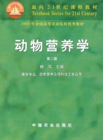 动物营养学(第2版)