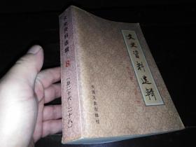 文史资料选辑(合订本)-第8册(26一28辑)